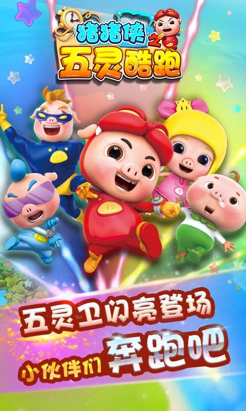 猪猪侠之五灵酷跑-应用截图