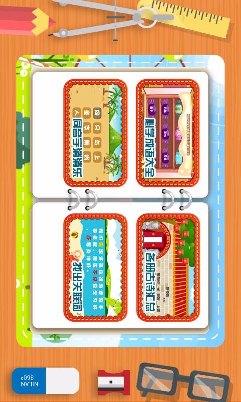 儿童课堂游戏-应用截图