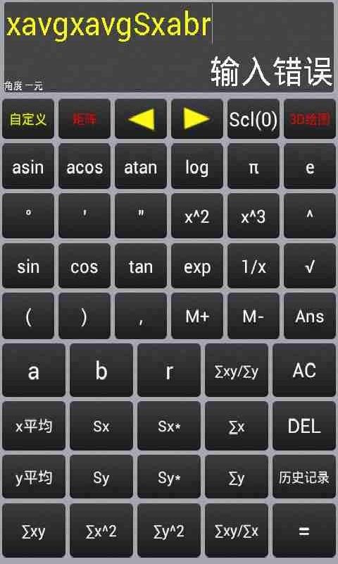 高级计算器|玩工具App免費|玩APPs