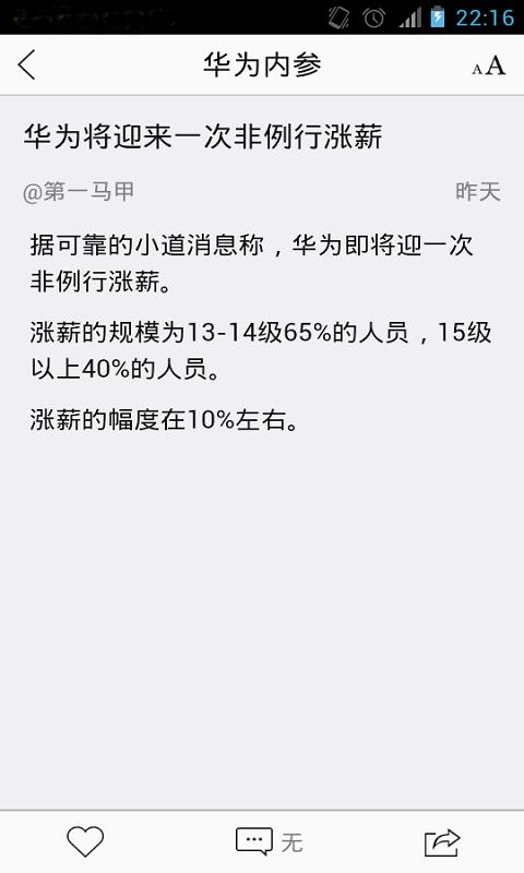 华为内参 通訊 App-癮科技App