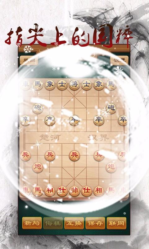 途游中国象棋-应用截图