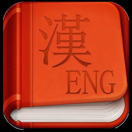 英汉字典 LOGO-APP點子