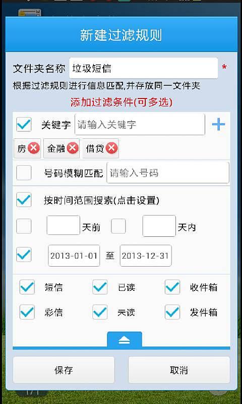 玩免費工具APP 下載短信小秘书 app不用錢 硬是要APP