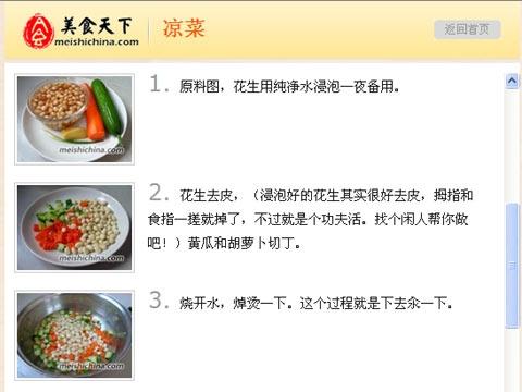 使用方法:实用的凉菜菜谱大全