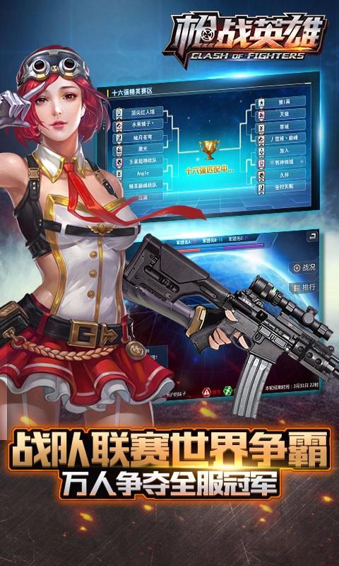 枪战英雄-应用截图