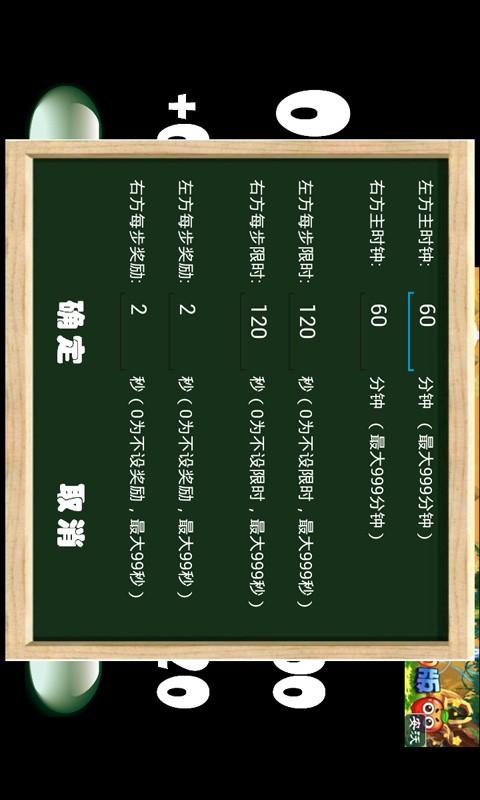 【免費生活App】象棋对弈计时器-APP點子