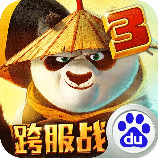 功夫熊猫3(百度)电脑版
