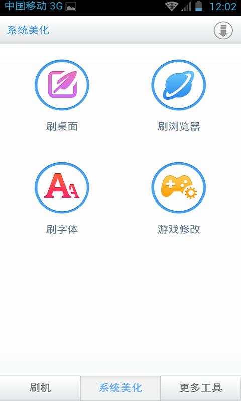 百度刷机|玩工具App免費|玩APPs