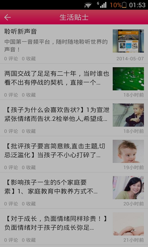 綠色鍵盤 - 1mobile台灣第一安卓Android下載站