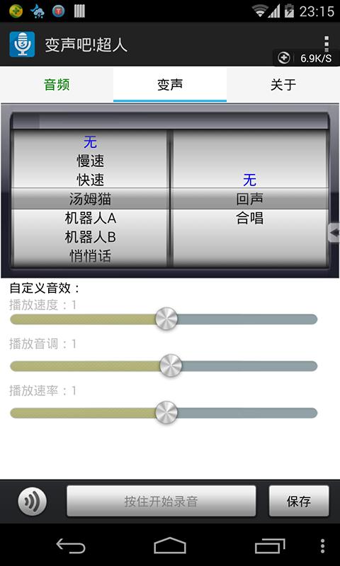 變聲電話3.5 - 1mobile台灣第一安卓Android下載站