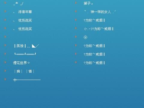 分组非主流2012热血江湖智辅官网