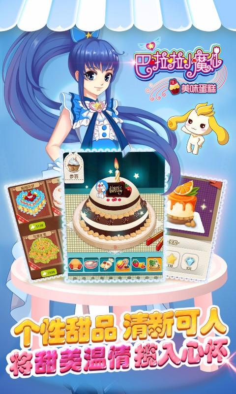 巴啦啦小魔仙美味蛋糕-应用截图