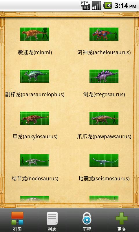 《哇!恐龍跑出來了》擴增實境APP互動體驗影片(iDinosaur ...