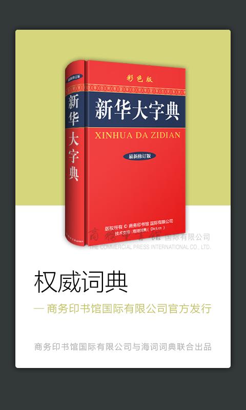 新华字典商务国际