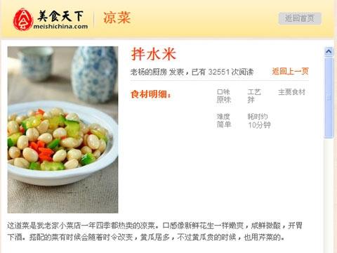 使用方法:实用的凉菜菜谱大全,超详细的图文分步骤做菜说明,一步一步