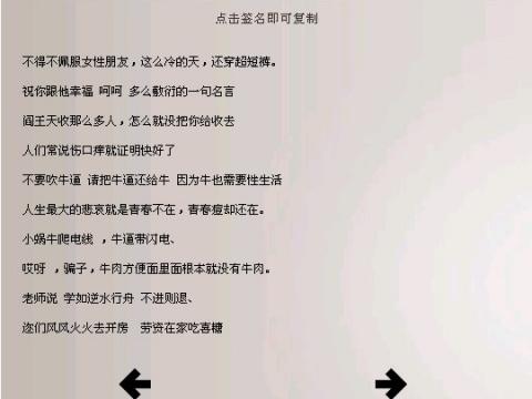 Qq签名大全_QQ个性签名_百度应用