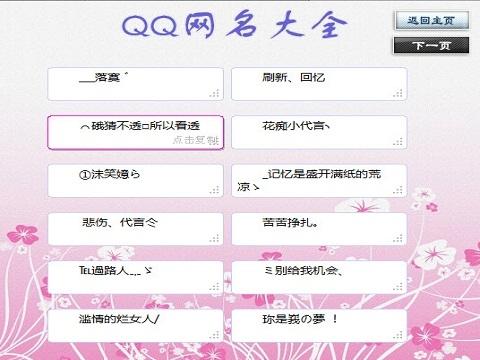 qq网名qq个性签名_QQ网名大全_百度应用